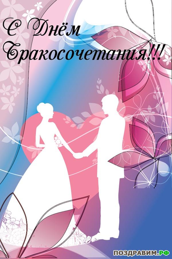 Поздравления с днём свадьбы коллеге прикольные
